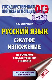 Обложка «Русский язык. Сжатое изложение на ОГЭ»