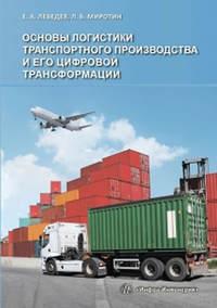 Обложка «Основы логистики транспортного производства и его цифровой трансформации»
