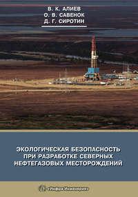 Обложка «Экологическая безопасность при разработке северных нефтегазовых месторождений»