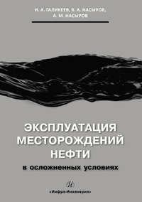 Обложка «Эксплуатация месторождений нефти в осложненных условиях»