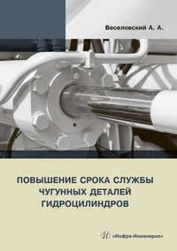 Обложка «Повышение срока службы чугунных деталей гидроцилиндров»