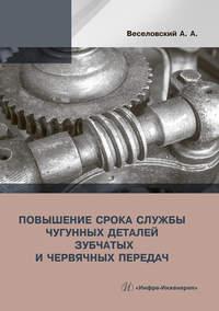 Обложка «Повышение срока службы чугунных деталей зубчатых и червячных передач»