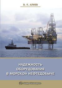 Обложка «Надежность оборудования в морской нефтедобыче»