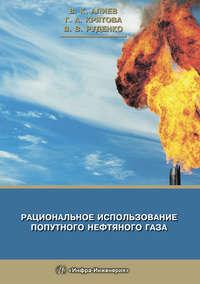 Обложка «Рациональное использование попутного нефтяного газа»