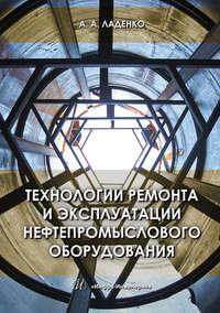 Обложка «Технологии ремонта и эксплуатации нефтепромыслового оборудования»