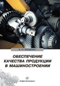 Обложка «Обеспечение качества продукции в машиностроении»