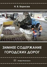 Обложка «Зимнее содержание городских дорог»