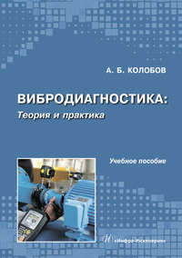 Обложка «Вибродиагностика: теория и практика»