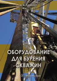 Обложка «Оборудование для бурения скважин»