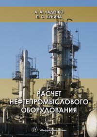 Обложка «Расчет нефтепромыслового оборудования»
