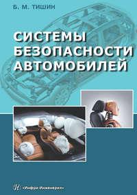 Обложка «Системы безопасности автомобилей»