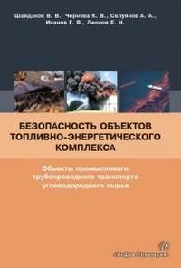 Обложка «Безопасность объектов топливно-энергетического комплекса. Объекты промыслового трубопроводного транспорта углеводородного сырья»