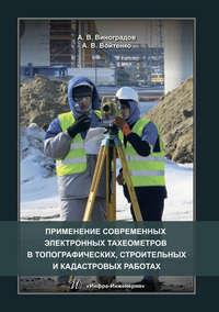 Обложка «Применение современных электронных тахеометров в топографических, строительных и кадастровых работах»