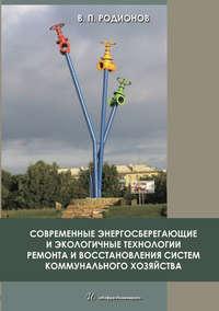 Обложка «Современные энергосберегающие и экологичные технологии ремонта и восстановления систем коммунального хозяйства»