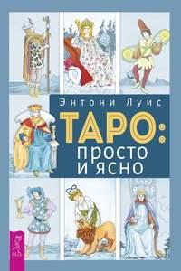 Обложка «Таро: просто и ясно»