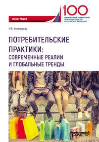 Обложка «Потребительские практики: современные реалии и глобальные тренды»
