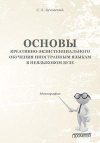 Обложка «Основы креативно-экзистенциального обучения иностранным языкам в неязыковом вузе»