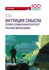 Обложка «Интуиция смысла (этико-социальный контекст русской философии)»
