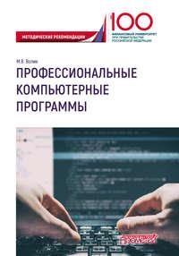 Обложка «Профессиональные компьютерные программы»