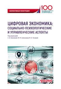 Обложка «Цифровая экономика: социально-психологические и управленческие аспекты»