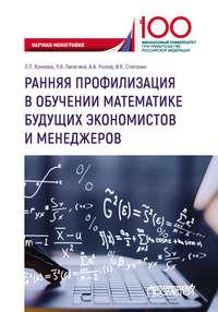 Обложка «Ранняя профилизация в обучении математике будущих экономистов и менеджеров»