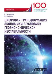 Обложка «Цифровая трансформация экономики в условиях геоэкономической нестабильности»