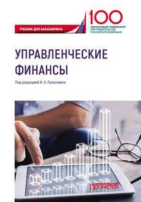 Обложка «Управленческие финансы»