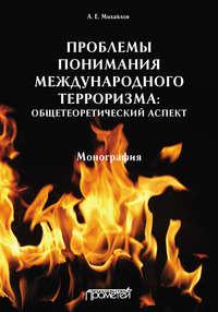 Обложка «Проблемы понимания международного терроризма: общетеоретический аспект»
