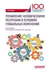 Обложка «Управление человеческими ресурсами в условиях глобальных изменений»