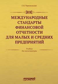 Обложка «Международные стандарты финансовой отчетности для малых и средних предприятий»