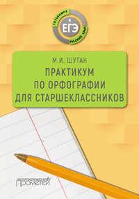 Обложка «Практикум по орфографии для старшеклассников»