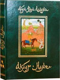Обложка «Акбар-Наме. Книга 3»