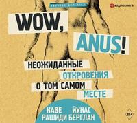 Обложка «Wow, anus! Неожиданные откровения о том самом месте»