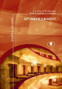 Обложка «Арт-менеджмент»
