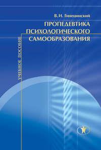 Обложка «Пропедевтика психологического самообразования»