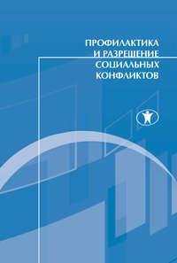 Обложка «Профилактика и разрешение социальных конфликтов»
