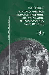 Обложка «Психологическое консультирование, психокоррекция и профилактика зависимости»