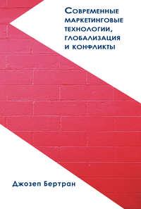 Обложка «Современные маркетинговые технологии, глобализация и конфликты»