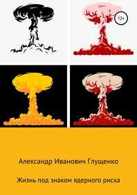 Обложка «Жизнь под знаком ядерного риска»
