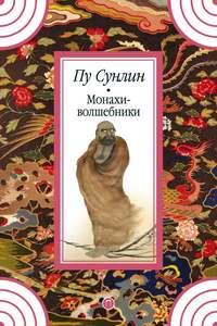 Обложка «Монахи-волшебники»