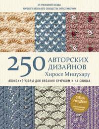 Обложка «250 авторских дизайнов Хиросе Мицухару. Японские узоры для вязания крючком и на спицах»