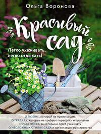Обложка «Красивый сад. Легко ухаживать, легко отдыхать!»