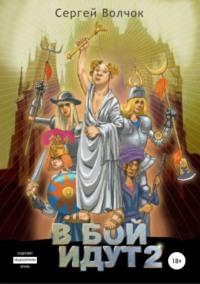 Обложка «В бой идут… Книга вторая»