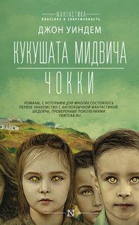 Обложка «Кукушата Мидвича. Чокки. Рассказы»