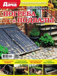 Обложка «Любимая дача. Спецвыпуск №10/2019. Погреба и подвалы»