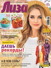 Обложка «Журнал «Лиза» №37/2019»