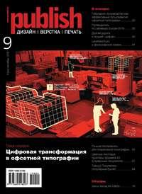 Обложка «Журнал Publish №09/2019»