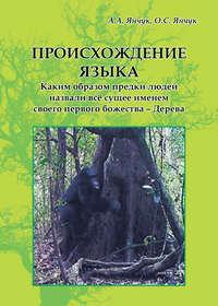 Обложка «Происхождение языка. Каким образом предки людей назвали всё сущее именем своего первого божества – Дерева: идея моногенеза языков»