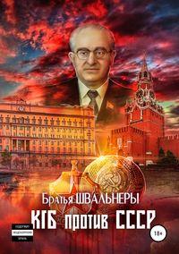 Обложка «КГБ против СССР»