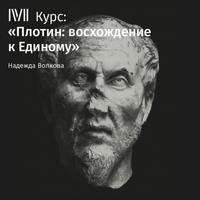 Обложка «Лекция «Жизнь и труды Плотина»»